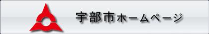宇部市ホームページ