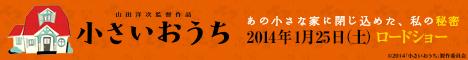 chiisai-ouchi468x60