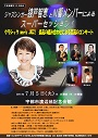 S-綾戸智恵コンサートチラシ・ポスター表