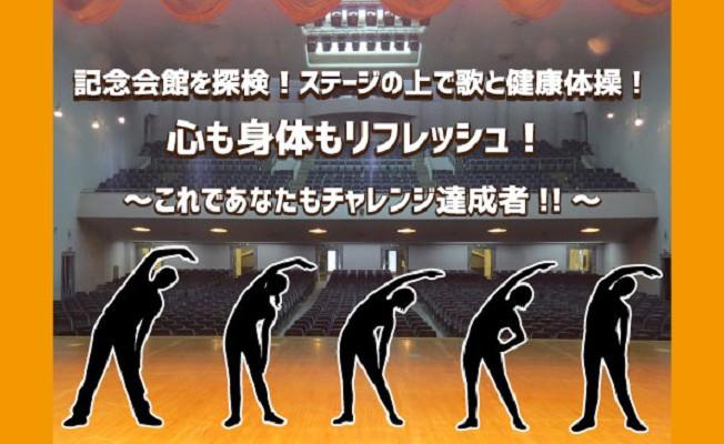 【アイキャッチ用】健康文化事業H280525ol_03