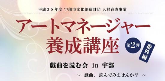 S〔チラシ〕アートマネージャー養成講座第2弾番外編