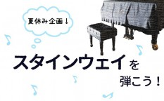 S-iconスタインウェイちらし(夏休み)