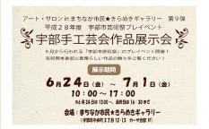 icon_S宇部手工芸会作品展示会チラシ