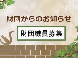 コメント入-d03oshirase
