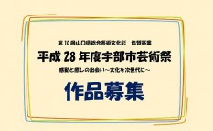 icon★芸術祭アイキャッチ